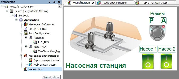 Визуализация в CODESYS