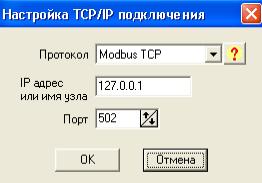 TCP/IP подключение Lectus Modbus OPC/DDE server