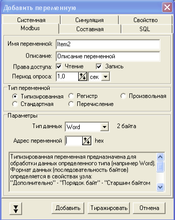 Добавление переменной Lectus Modbus OPC/DDE server
