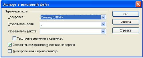 Параметры экспорта файла