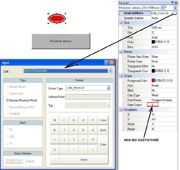Визуализация индикатора наличия USB