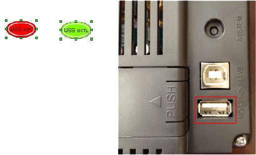 Индикация наличия USB-накопителя
