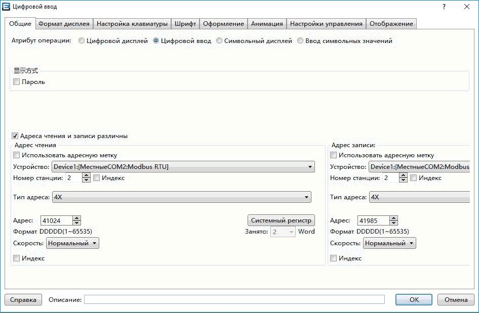 Настройка элемента Цифровой ввод на планшете оператора