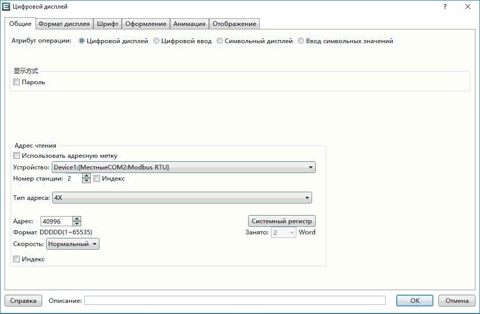 Настройка конфигурации планшета оператора ELHART