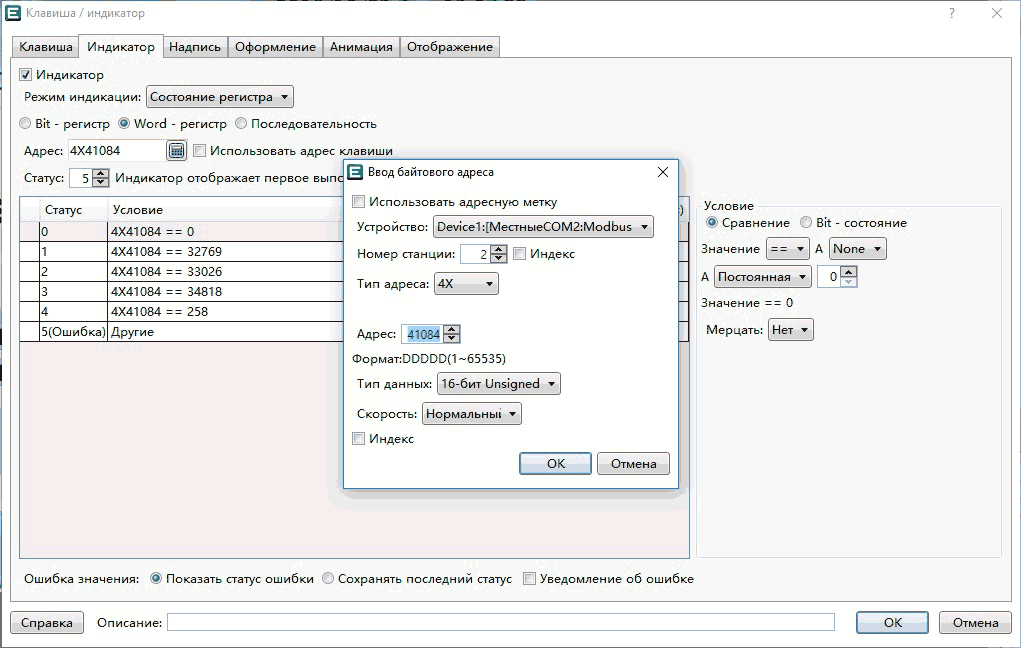 Настройка конфигурации планшета оператора ELHART, вкладка Индикатор