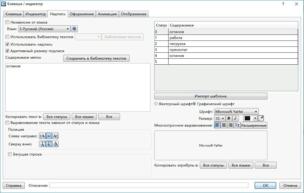 Настройка конфигурации планшета оператора ELHART, вкладка Надпись