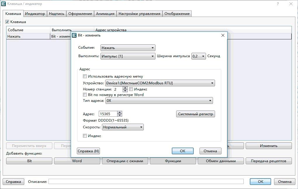 Настройка кнопок панели оператора