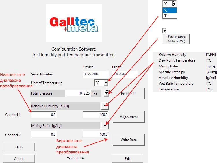 Настройка параметров датчика влажности в интерфейсе ПО