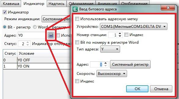 Программирование через панель оператора