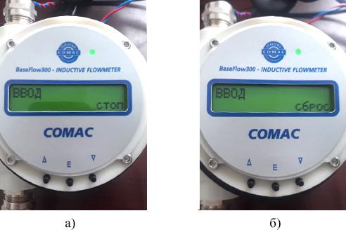 Конфигурация через кнопки расходомера э/м