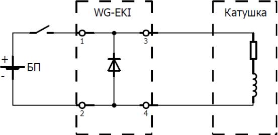 Схема подключения клеммника WG-EKI с защитным диодом