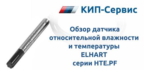 Видеообзор датчика относительный влажности и температуры ELHART серии HTE.PF